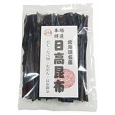 日高昆布(200g/包)【好食家】