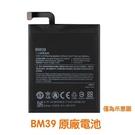 【免運費】送4大好禮【含稅附發票】小米 BM39 小米 6 Mi 6 原廠電池
