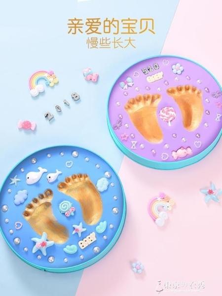 紓困振興 寶寶手足印泥新生兒手腳印嬰兒手印泥永久兒童百天周歲紀念品禮物 東京衣秀
