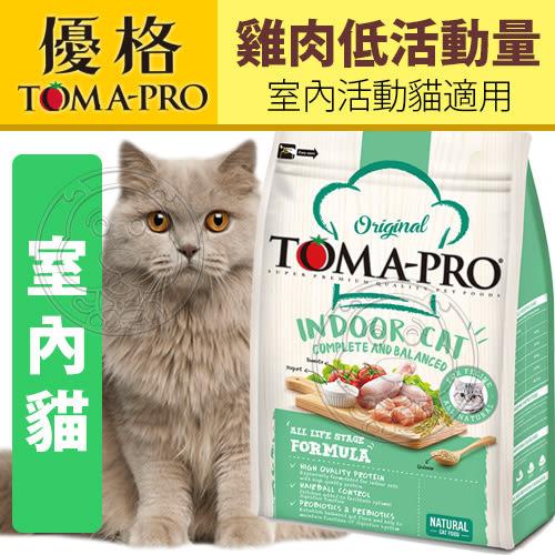 【 zoo寵物商城 】五代新優格》室內貓雞肉低活動量配方-7kg/15.4lb