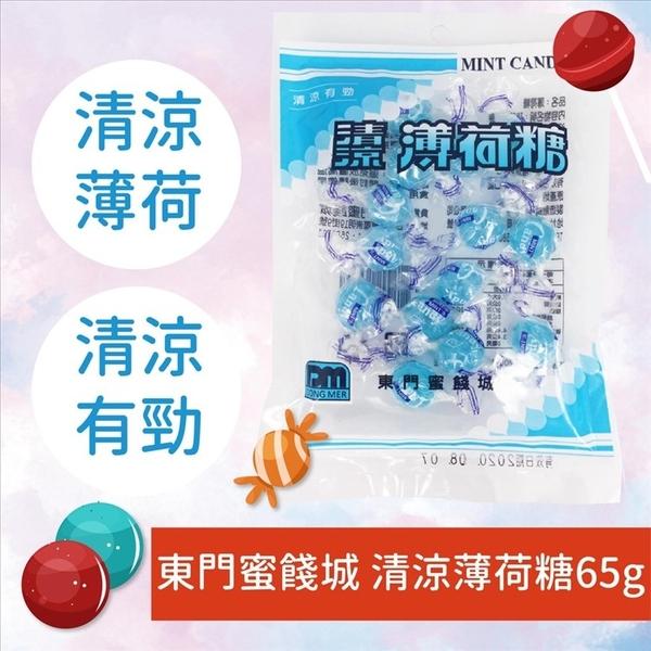 東門蜜餞城 清涼薄荷糖65g