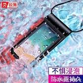 防水袋手機防水袋潛水套觸屏蘋果8P通用VIVO華為游泳OPPO水下XR拍照 莫妮卡小屋