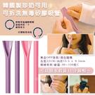 韓國製 珍奶可用可拆洗無毒矽膠吸管1入/顏色隨機