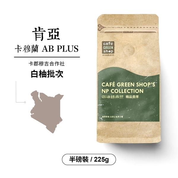 肯亞卡穆蘭卡郡穆吉合作社水洗咖啡豆AB PLUS- 白柚批次(半磅)|咖啡綠商號