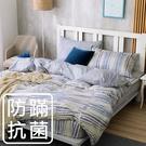 鴻宇 四件式雙人薄被套床包組 沐舍居藍 防蟎抗菌 美國棉授權品牌 台灣製2122