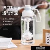 帶茶漏塑料水杯子女大容量1.8L男便攜水瓶吸管太空杯戶外運動【全館免運】