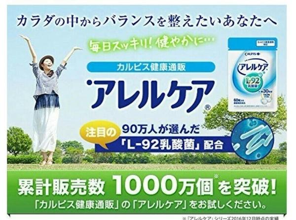 現貨 特價中 日本朝日 可爾必思 Calpis L-92 乳酸菌 (60粒/30日) 阿雷可雅 現貨+預購