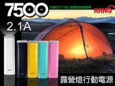 BSMI檢驗 HANG T11 7500MAH 露營燈 行動電源 2.1A 移動電源 LED 手電筒【4G手機】