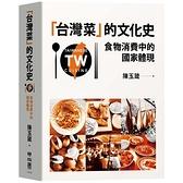 台灣菜的文化史:食物消費中的國家體現