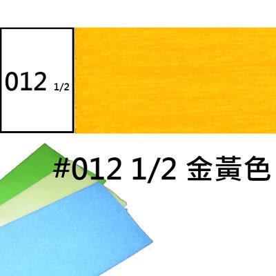 Beatrix Peacock Crepe 崧億 皺紋紙 012 1/2 金黃色 約50*150cm