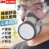 3M防毒面具噴漆油漆甲醛工業粉塵專業防護面罩化工氣體防異味口罩 初語生活館