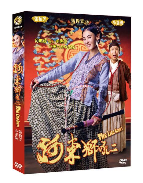 河東獅吼 二 DVD (音樂影片購)