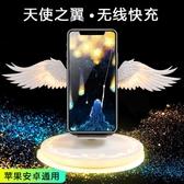 天使翅膀無線充電器快充無線