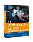 貫串Elasticsearch & Lucene-輕鬆開發高強全文檢索搜尋引擎