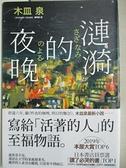 【書寶二手書T1/翻譯小說_CPM】漣漪的夜晚:日本書店員票選「讀了必哭的書」TOP 1_木皿泉,