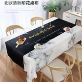 北歐桌布防水防油免洗布藝餐桌墊塑料pvc桌布【極簡生活】