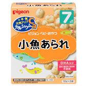 貝親-小魚米果球/寶寶餅乾(7個月以上適用)