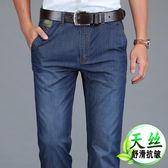 天絲牛仔褲 夏天薄款直筒寬松中年高腰淺色男士彈力休閑男褲