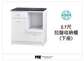 【MK億騰傢俱】AS278-05夏威夷白色2.7尺拉盤收納餐櫃下座(含石面)