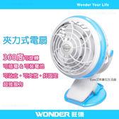 快速出貨【WONDER旺德公司貨】隨行風扇 USB電池 可調方向 WH-FU04 充電式 可夾 可立式 電風扇