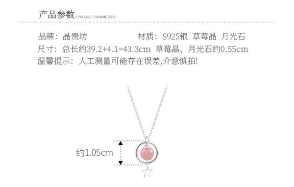 項鏈 s925銀草莓晶星星項錬簡約個性設計感森系月光石學生鎖骨錬韓版女 歐歐