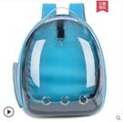貓包寵物太空包透明貓咪背包外出便攜艙包狗狗後背裝貓書包貓籠子LX 聖誕節