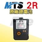 MTS-2R 原廠 鋰電池 2R 3R 電池 LIYUAN M-1 1150mAh 無線電 對講機