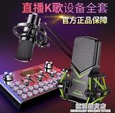 恩科直播設備全套聲卡套裝麥克風唱歌手機專用全民k歌話筒一體神器電腦 極簡雜貨