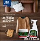 皮革保養油-澳洲aoudy皮革清潔劑皮具去汙保養油護理液皮衣包包沙發清洗 糖糖日繫