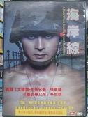 挖寶二手片-H06-002-正版DVD-韓片【海岸線】-張東健 朴智娥(直購價)
