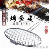 不銹鋼烤魚夾子商用烤魚夾加粗烤魚工具大號燒烤夾子烤魚夾子 理想潮社