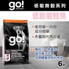 【毛麻吉寵物舖】Go! 低致敏鮭魚無穀全犬配方(小顆粒) 6磅