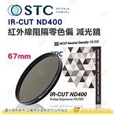 送蔡司拭鏡紙10包 台灣製 STC IR-CUT ND400 67mm 紅外線阻隔零色偏 減光鏡 減9格 18個月保固
