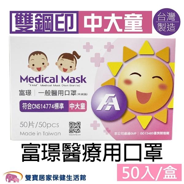 富璟 兒童醫療口罩 50入 雙鋼印 三層口罩 台灣製 符合CNS14774標準 醫用兒童口罩 醫用口罩(50片/盒)
