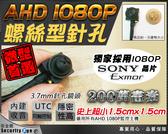 【台灣安防家】AHD 1080P SONY Exmor 類比 螺絲 針孔 偽裝 錄音 同軸控制 200萬畫素 攝影機