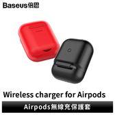 【Baseus倍思】 Airpods 無線充 保護套