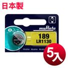 日本製 muRata 公司貨 LR1130 鈕扣型電池(5顆入)