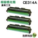 【三支組合 ↘1980元】HP 126A CE314A  相容感光鼓 適用 CP1025nw CP1026nw CP1027nw CP1028nw M175 M275