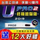 【送12大豪禮】 安博盒子 PRO2 終...
