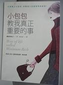 【書寶二手書T7/心靈成長_AIQ】小包包教我真正重要的事_橫田真由子