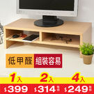 【澄境】低甲醛防潑水多功能雙層螢幕桌上架 螢幕架 鍵盤架 收納架 主機架 置物架 書桌 ST015