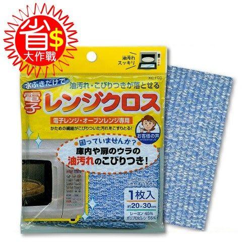 日本aisen微波爐專用清潔抹布