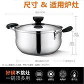 不銹鋼小湯鍋加厚鍋具泡面熱奶鍋煮鍋電磁爐燃氣 st740『伊人雅舍』