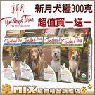 ◆MIX米克斯◆【買一送一】Tender...