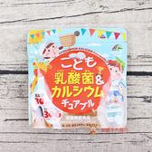 日本糖果兒童機能糖_乳酸菌&鈣糖90g【0216零食團購】4903361672977