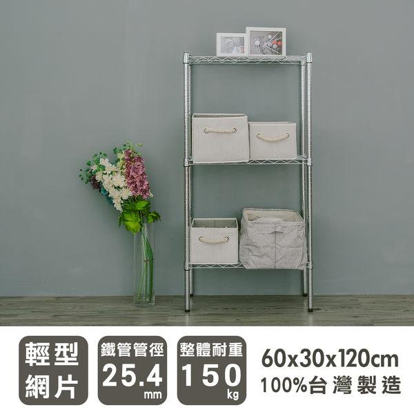 【dayneeds】60x30x120公分三層電鍍鐵架/收納架/置物架/波浪架/鍍鉻層架