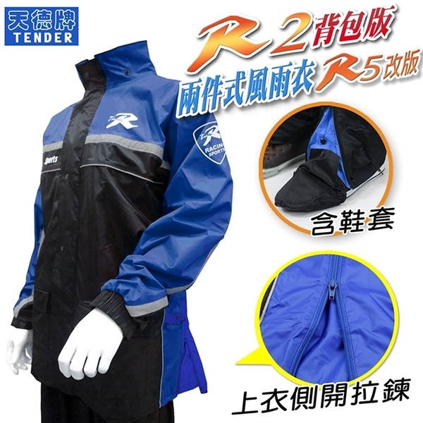 天德牌 R2 背包版 R2改版款R5側開款 藍色 二件式雨衣 側邊加寬版 雨衣 雨褲 鞋套 可拆隱藏鞋套