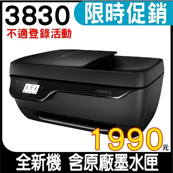 【限時促銷↘1990】HP OfficeJet 3830 All-in-One 商用噴墨多功能事務機