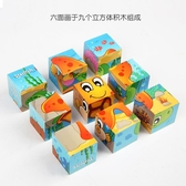 兒童木質3d立體六面畫拼圖2-5歲寶寶3益智力早教動物積木小孩玩具