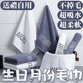 月份毛巾 浴巾 超細纖維【HU048】柔軟 吸水 不掉毛 運動浴巾 情侶送禮 加厚